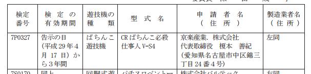 【動画2種追加】CRぱちんこ必殺仕事人V-S4検定通過/約6年ぶりのお馴染み版権