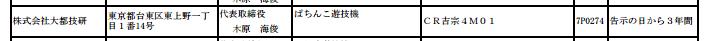 新機種の検定通過続く/大都さんから「CR吉宗4」通過確認 約2年ぶりのリリース