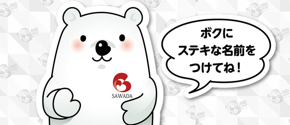 ノースランド社キャラクターに名前をつけてキャンペーン実施/採用は20万円分旅行券