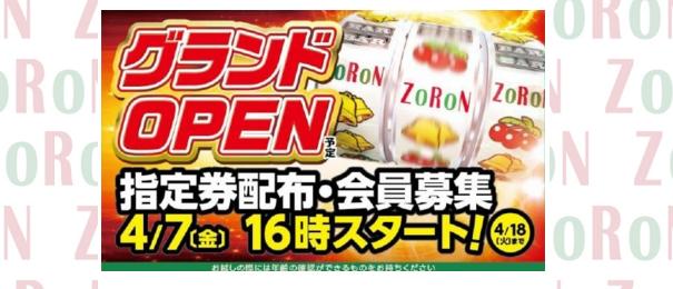 東和産業さんの新ブランドが2店舗目/仙川ZoRoN まもなくグランドオープンへ