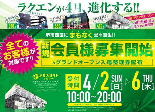 明日2017年4月7日「大阪の方のラクエンさん」グランドオープン「メガスロットラクエンプラス」
