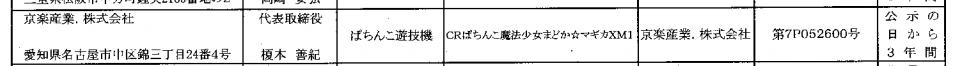 【速報】ぱちんこ魔法少女まどか☆マギカ検定通過・京楽オッケー両方のメーカーから