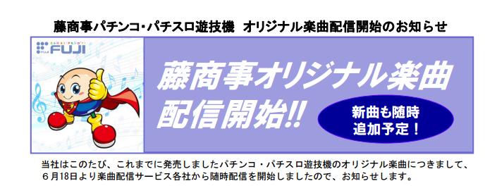藤商事オリジナル楽曲をiTunesほかで配信スタート/リング ヴァンヘルほか