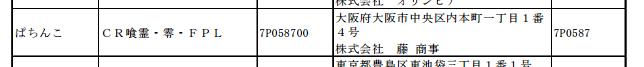 喰霊 零が久々に登場「CR喰霊零」藤商事から検定通過/かつてはオーイズミ社よりパチスロ化