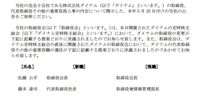 ダイナム社「重要な役員人事」を発表/藤本達司氏が新たに代表取締役社長に就任