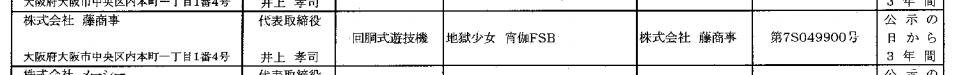 TVアニメ第4期「宵伽」がパチスロ化「地獄少女宵伽」の検定通過を確認
