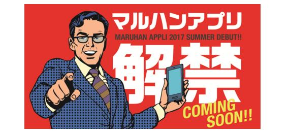 日本全国320店舗以上のマルハン情報が集約/マルハンオリジナルアプリがまもなくリリース