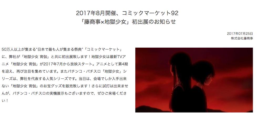 「藤商事×地獄少女」コミケ初出展をリリース/試打NGも実機展示を実施
