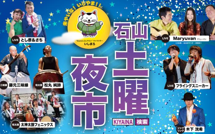 滋賀県で60年近く続くイベント「石山土曜夜市」でパチンコホール無料開放