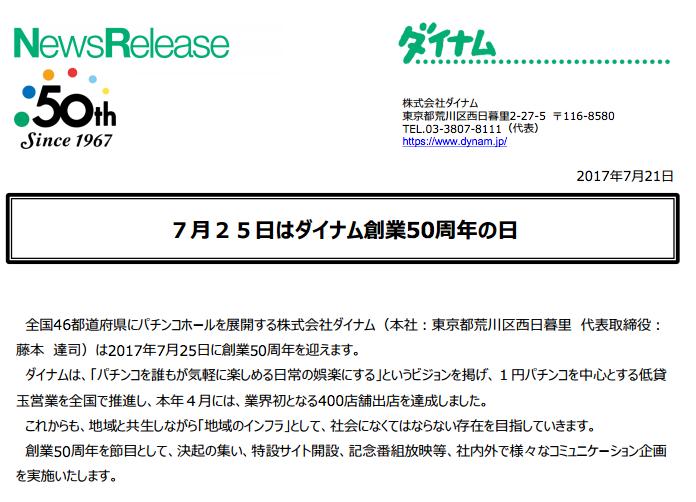 ダイナム50周年記念プロモーションを展開/日経ビジネス 特設サイト 記念番組ほか