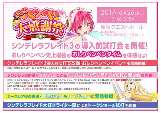 シンデレラブレイド3導入前イベント【おしりペンペン大感謝祭】整理券配布について