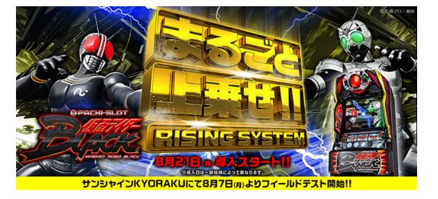 先行導入「ぱちスロ 仮面ライダーBLACK」8月7日〜サンシャインKYORAKUにて