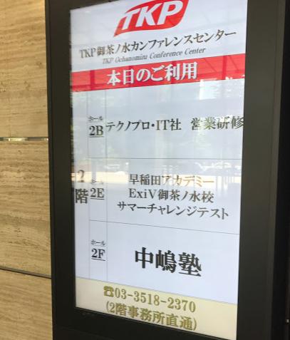 【当日の様子をアップ】2017年8月26日に「中嶋塾」初回無料体験会が開催されました