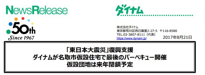 【東日本大震災の復興支援】ダイナムが名取市仮設住宅で「最後の」バーベキュー開催