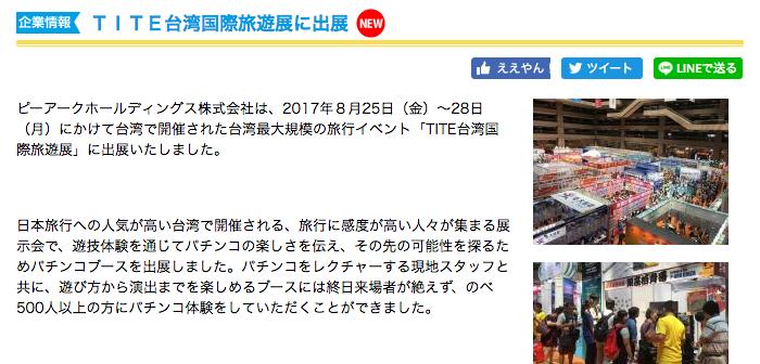 台湾の旅行イベントでパチンコブースを出展/ピーアークさんパチンコ体験をアピール