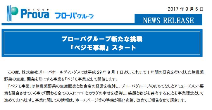 広島プローバグループ無農薬野菜県連「ベジモ事業」スタート/アミューズメントとの融合も