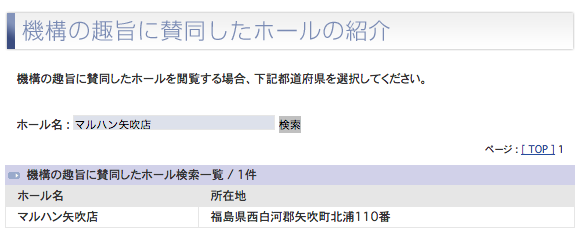 グランドオープン続くマルハン/福島県「マルハン矢吹店」の機構登録を確認