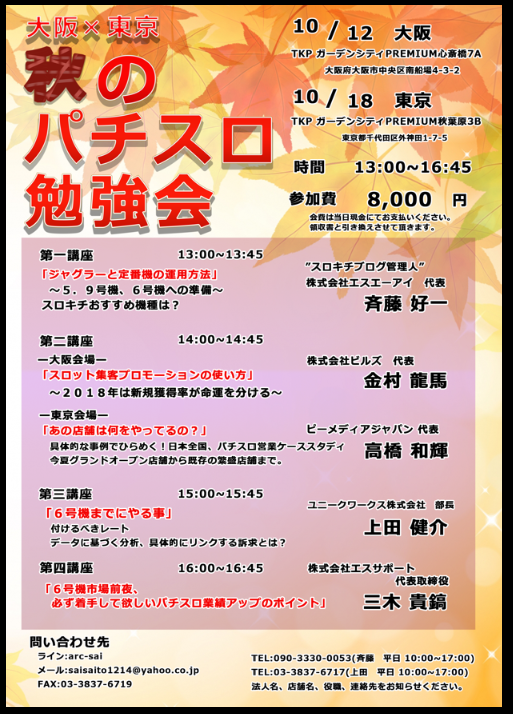 【まもなく東京開催】秋のパチスロ勉強会のご案内について【東京と大阪の2会場で実施】