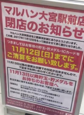 マルハン大宮駅前店「閉店のお知らせ」告知/2017年11月12日をもって閉店