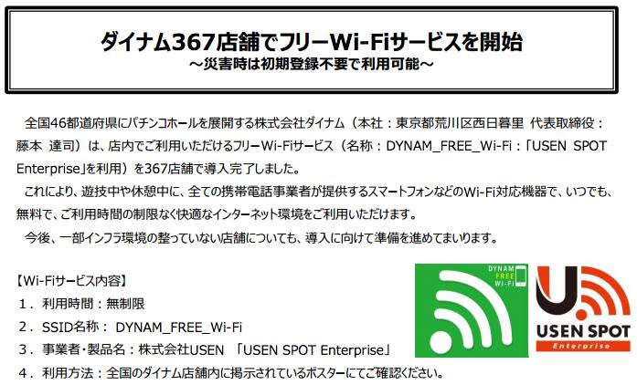 ダイナム社 災害など有事の際には【災害用の統一ネットワーク】無料Wi-Fiを開放