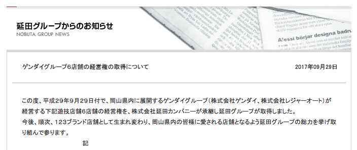延田グループがゲットゲット岡山県内6店舗の経営権取得/公式サイトで正式に発表