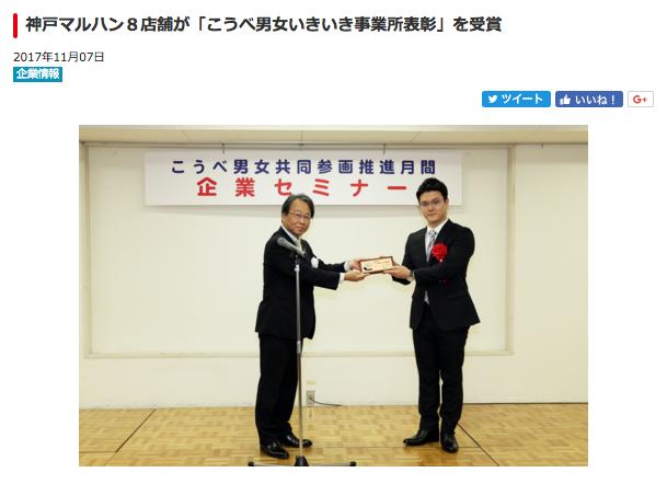 神戸マルハン8店舗が「こうべ男女いきいき事業所表彰」を受賞/ハローベイビー制度ほか