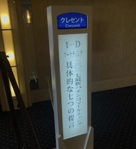 JAPANセミナーありがとうございました/当日受講された方のアンケート公開