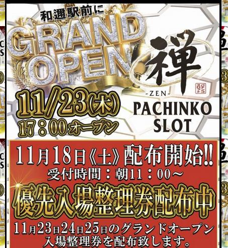 【珍しい名称】滋賀県に「禅」という名のパチンコホールがグランドオープン