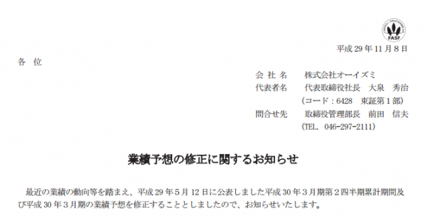 オーイズミ社 業績予想のマイナス修正/連結で売上高マイナス20億9000万円