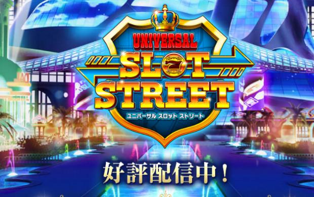 スマホで遊べるスロットゲームプリ「ユニバーサルスロットストリート」
