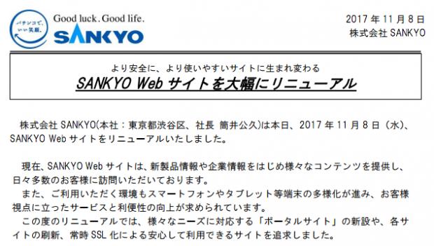 三共さん「ウェブサイトの大幅なリニューアル」を実施/ポータルサイト新設ほか