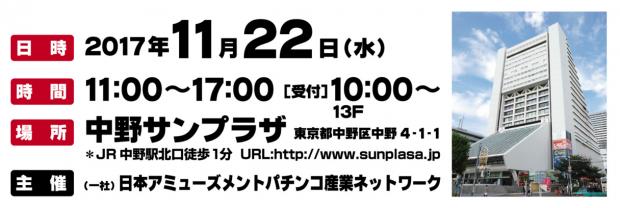 【お知らせ】11月22日に中野サンプラザで開催される無料セミナーにPMJも登壇します