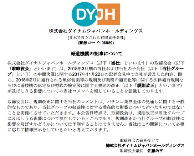 ダイナム社「報道機関の記事について」として規則改正についてのIR公開