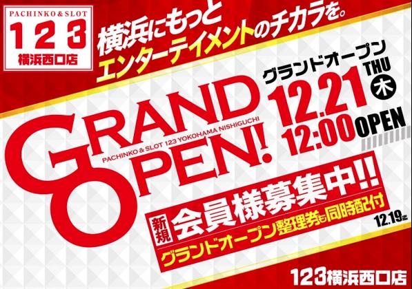 123横浜西口店12月21日〜グランドオープン告知/今回もアドセンス広告/LINE@メイン