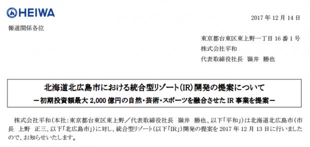 【いよいよ】平和「北海道北広島市における統合型リゾート(IR)開発の提案」を提出