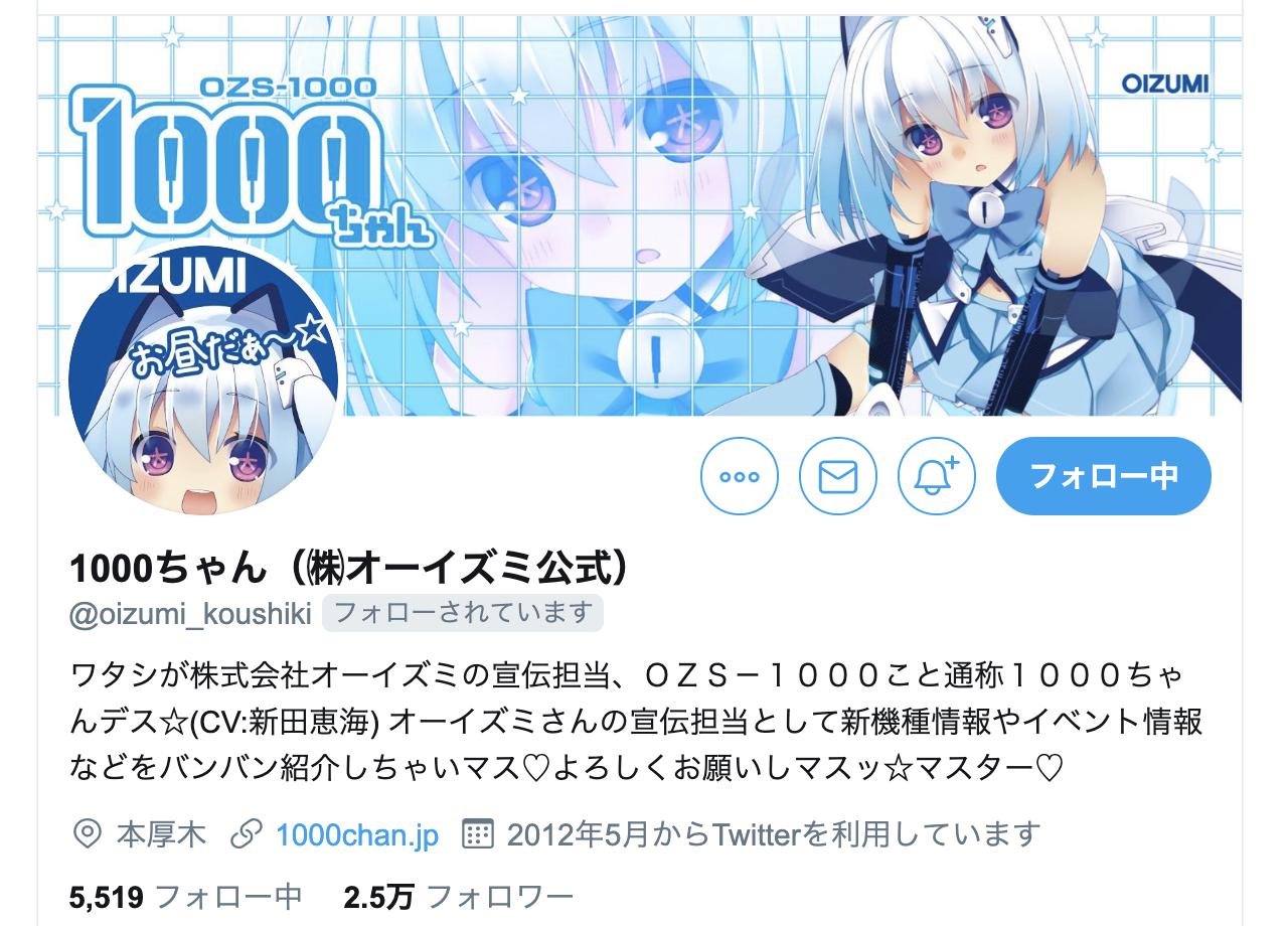 1000 ちゃん パチスロ